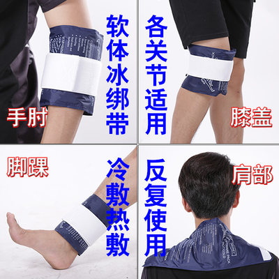Medical ice pack ice pack sports sprained knee joint swelling and postoperative medical cool summer cold hot pack again