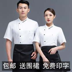 Hotel chef overalls long-sleeved hotel restaurant kitchen canteen work clothes cake baking decorator short-sleeved men and women