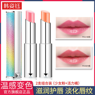 2 pieces! Starry sky temperature-sensing discoloration colored lip balm dual-use female student moisturizing beeswax anti-drying genuine