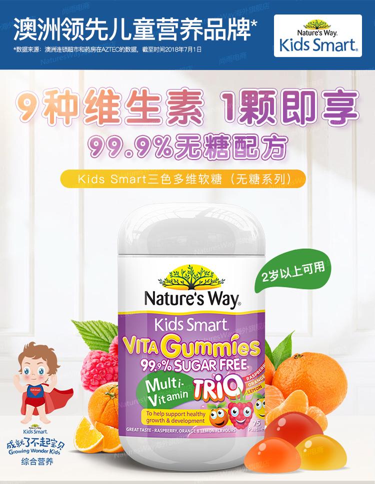 Nature's Way澳洲佳思敏无糖维生素软糖75粒儿童维生素促进发育 产品系列 第3张