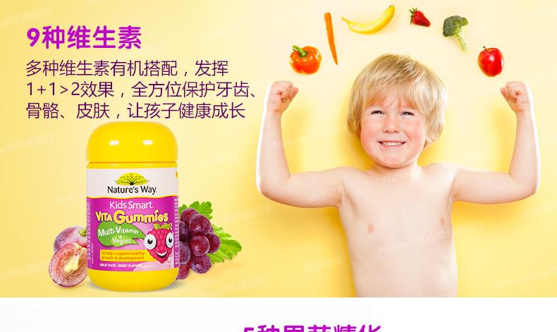 澳洲Nature s Way佳思敏儿童复合维生素软糖60粒*2 宝宝果蔬营养 产品系列 第26张