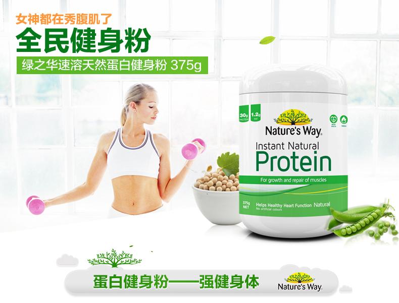 Nature's Way澳洲营养大豆蛋白粉375g *2 健身塑形全家健康蛋白 ¥208.00 产品系列 第3张