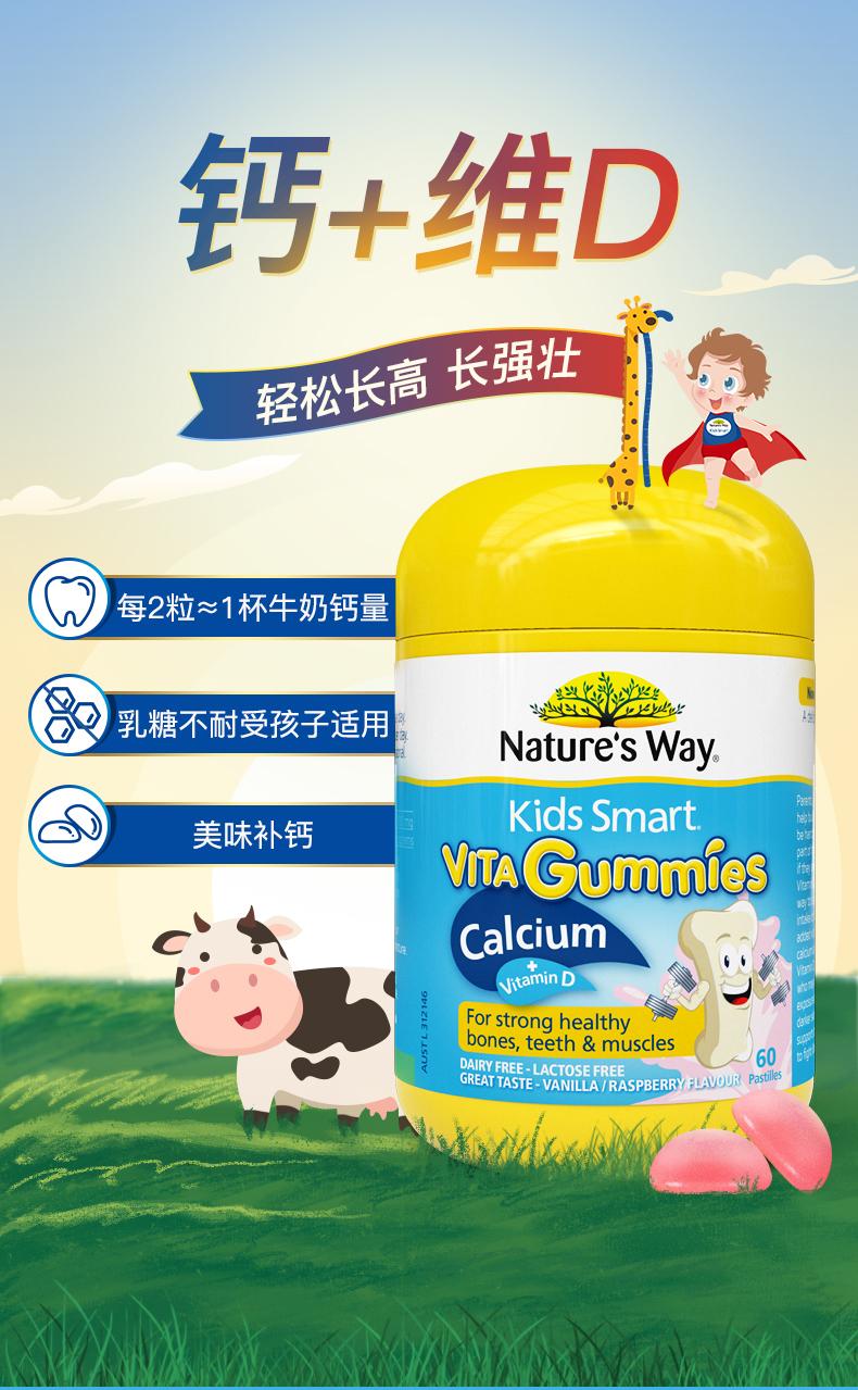 澳洲Nature's Way佳思敏儿童补钙维生素软糖 VD3宝宝补钙片营养品 产品系列 第2张