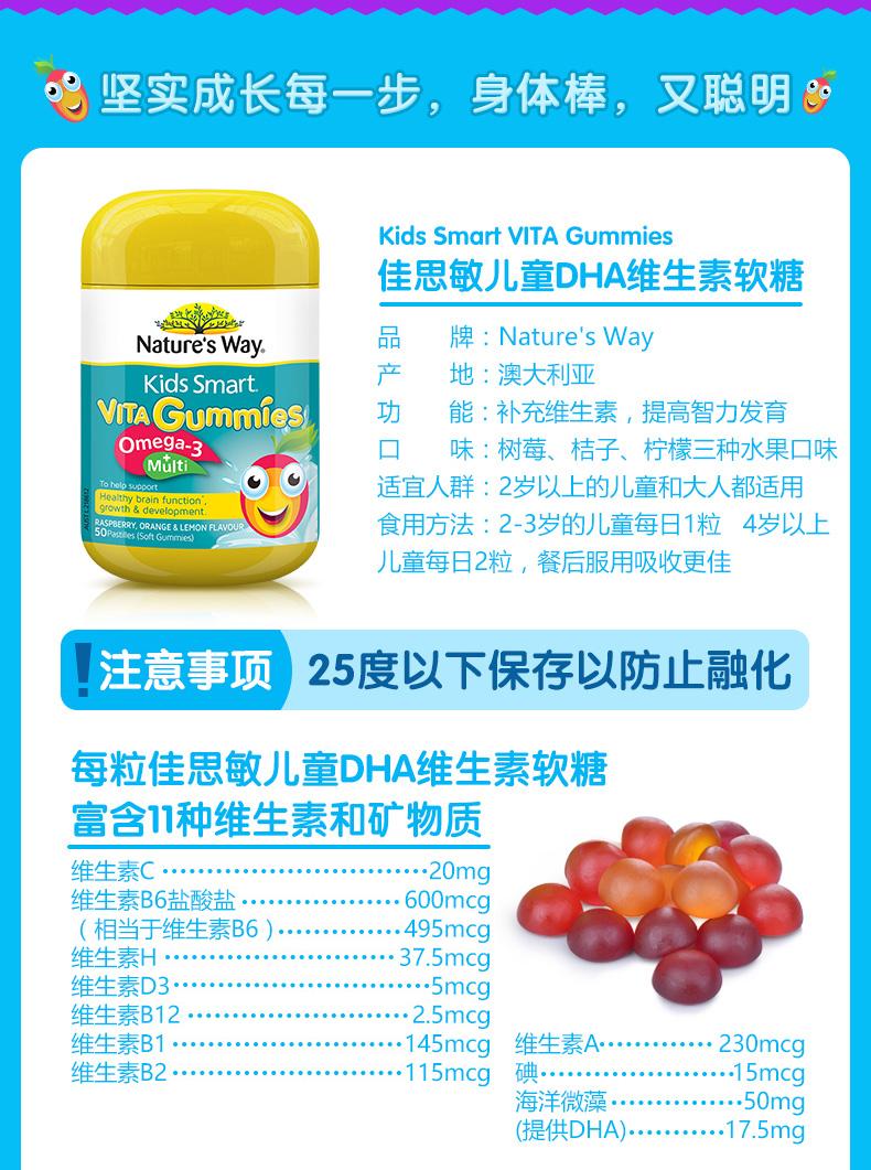 naturesway佳思敏儿童复合维生素鱼油dha软糖50粒*2 护眼软糖 产品系列 第7张