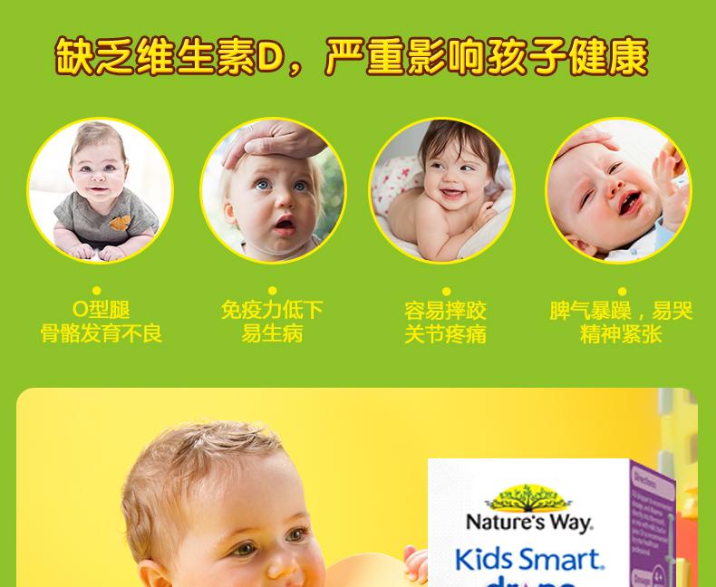 natures way佳思敏婴幼儿维生素D3滴剂 婴儿VD宝宝补钙drops 新品 ¥86.00 产品系列 第10张