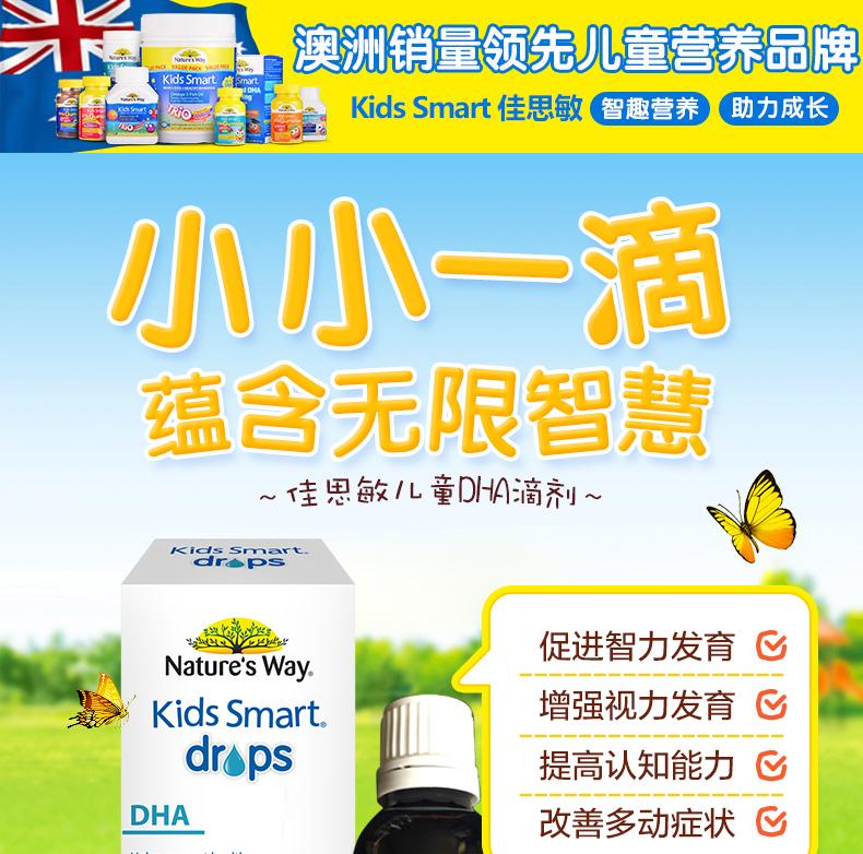 nature's way佳思敏婴幼儿鱼油dha滴剂 澳洲婴儿drops 20ml 新品 ¥109.00 产品系列 第1张