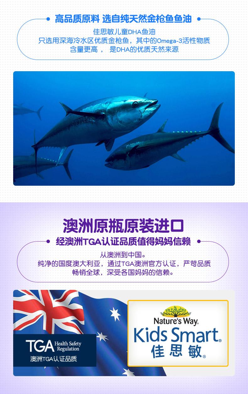 澳洲佳思敏儿童鱼油dha婴儿幼儿 高含量增强DHA宝宝胶囊50粒益智 产品系列 第11张