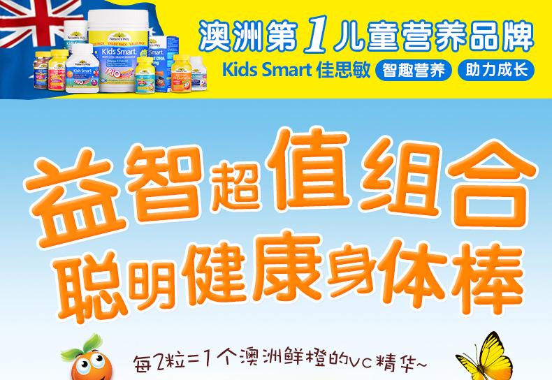 natures way佳思敏补钙锌软糖组合 儿童钙锌果蔬营养VC+VD软糖 ¥238.00 产品系列 第2张