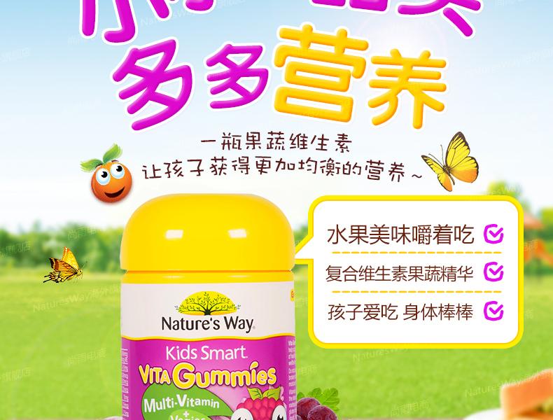 澳洲Nature s Way佳思敏儿童复合维生素软糖60粒*2 宝宝果蔬营养 产品系列 第4张