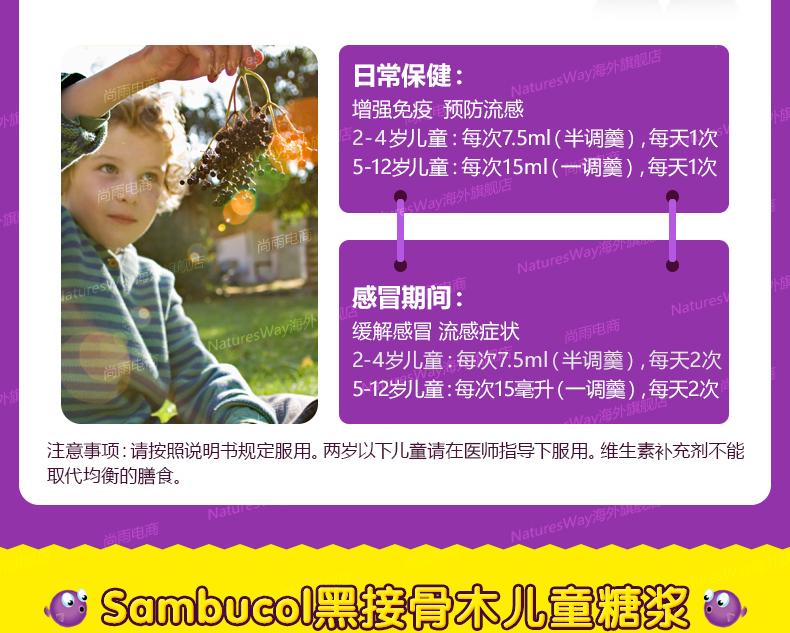 澳洲儿童SAMBUCOL黑接骨木糖浆 抗病毒增强免疫力预防流感营养液 产品系列 第11张