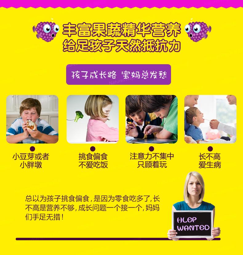 澳洲Nature s Way佳思敏儿童复合维生素软糖60粒*2 宝宝果蔬营养 ¥168.00 产品系列 第5张