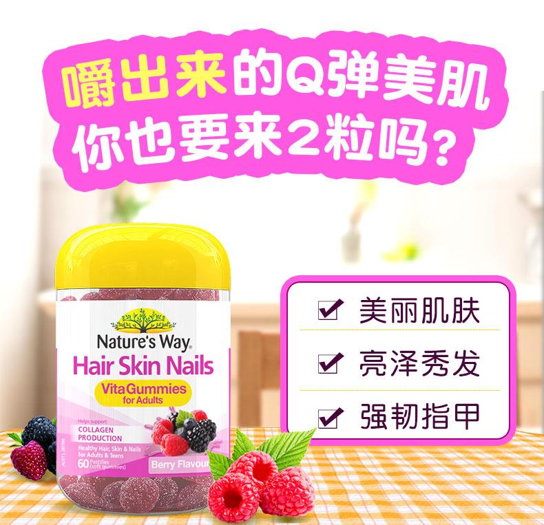 Nature s way健康生物素 护发护甲维生素软糖 澳洲成人女性保健品 产品系列 第6张