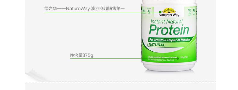 nature's way澳洲营养大豆蛋白粉375g *2 健身塑形全家健康蛋白 产品系列 第31张