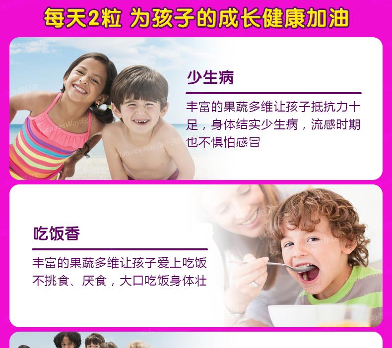 澳洲Nature s Way佳思敏儿童复合维生素软糖60粒*2 宝宝果蔬营养 ¥168.00 产品系列 第9张
