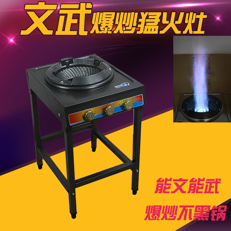 Commercial Fire Stove Wenwu Gas Liquefied Gas Single Stove Hotel Canteen  Stir Fry Furnace High Pressure Gas Stove
