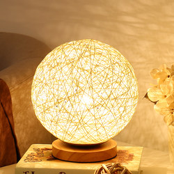 Table lamp bedroom bedside lamp ins creative fantasy romantic warm star twine Sepak takraw LED dimming night light