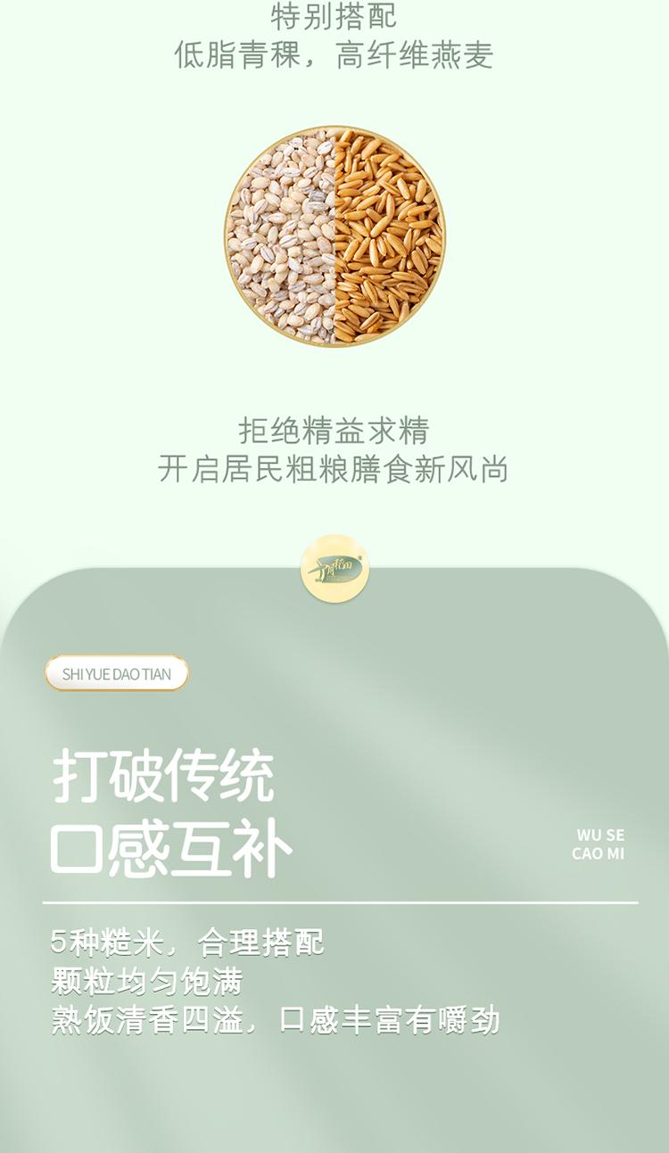 十月稻田 五色糙米 1kg*2件 图3