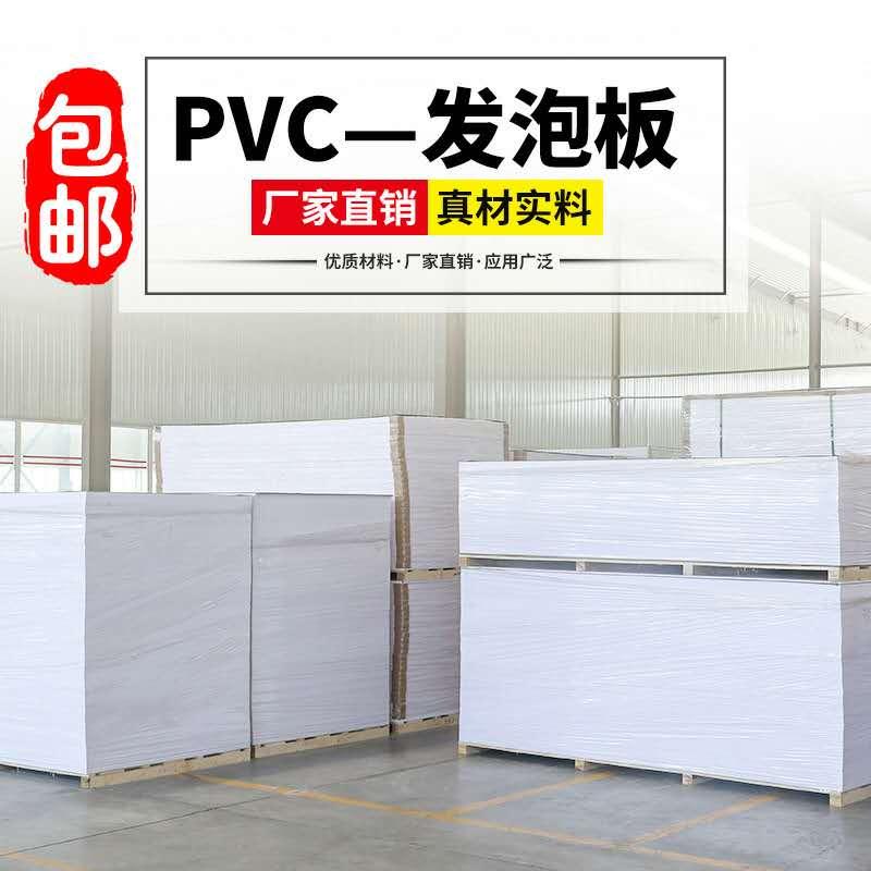 高密度pvc发泡板硬雪弗板材料整张模型护墙板广告板材软硬包邮