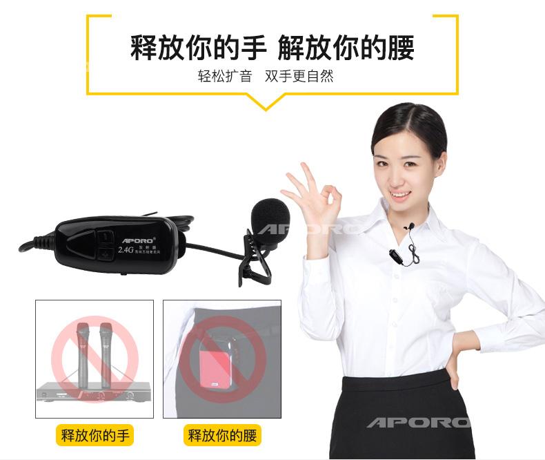 APORO 2.4G领夹式无线麦克风教学主持演出小蜜蜂话筒便携式扩音器耳麦音响胸麦商品详情图
