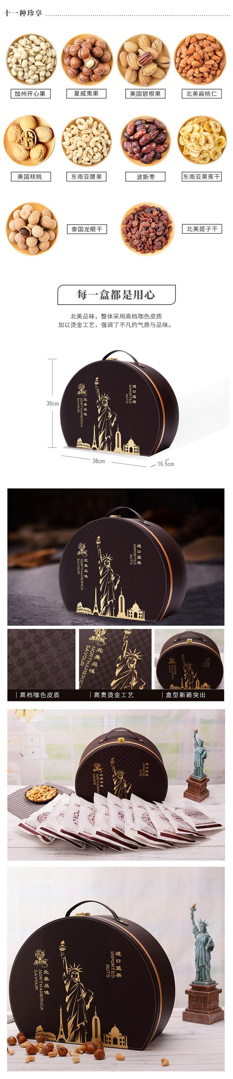 美荻斯进口干果1973g礼盒装 北美品味坚果大礼包 河南零食炒货春节礼品团购