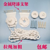 Sliding controller bead Curtain reel paint roller curtain curtain lifting accessories plastic bathroom home toilet pull rope