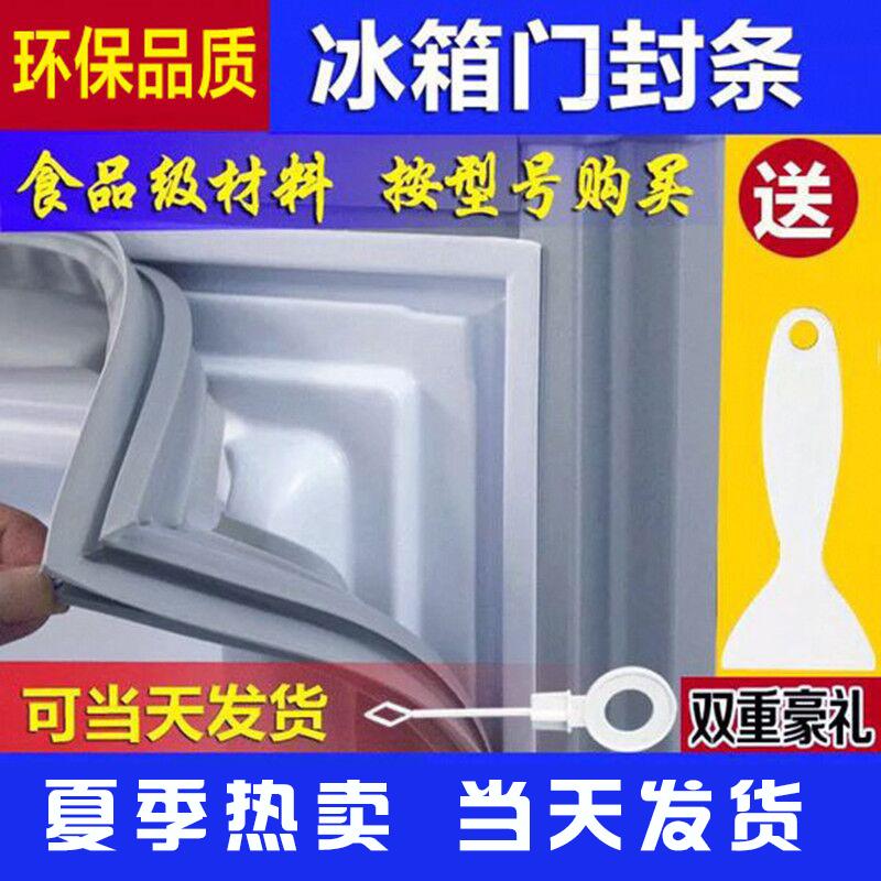 Мейлинг Хайер Руншэн новый Холодильник Fei Kangjia дверь печать полосатый Магнитное уплотнение полосатый клей полосатый Внутренняя модель уплотнительного кольца полностью