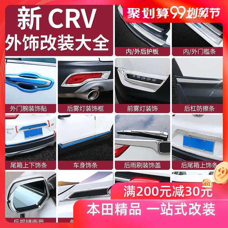 东风本田CRV改装外饰装饰201718新款专用汽车用品车身观条配件贴