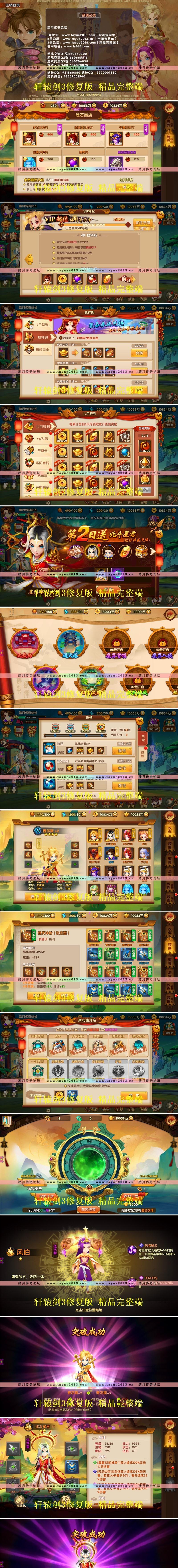 【踏月传奇】轩辕剑3网游单机版一键端 VIP12商城版网单