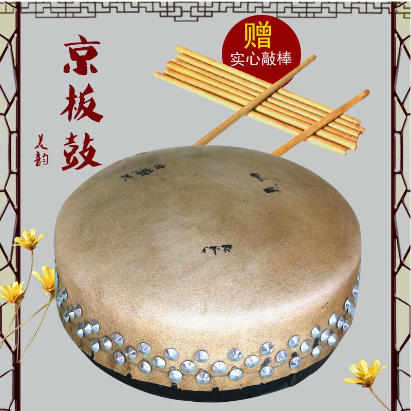 Бесплатная доставка пекин класс барабан пекин доска барабан 416418420 счастливый драма барабан песня драма барабан ю драма барабан пекинская опера барабан класс барабан отдавать барабан палка