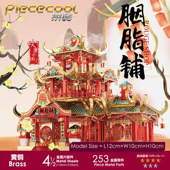 Заклинание прохладно трехмерный головоломки 3d румяна магазин китайский ветер здание металл модель собранный для взрослых высокий трудно степень diy ручной работы, цена 3144 руб