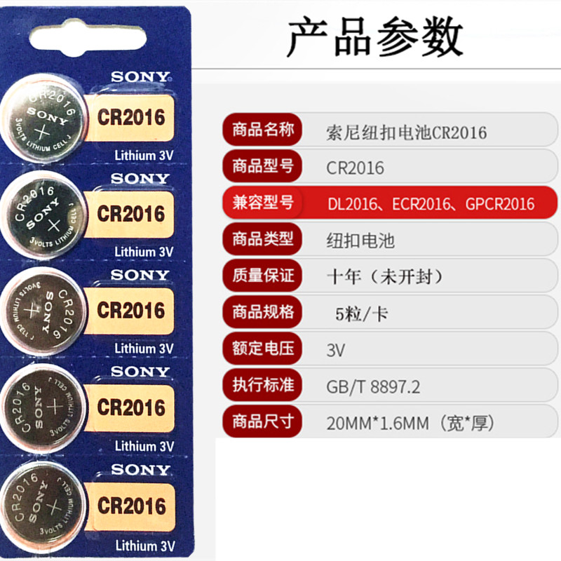 Battery Size Diameter Thickness 20 1 6 Mm
