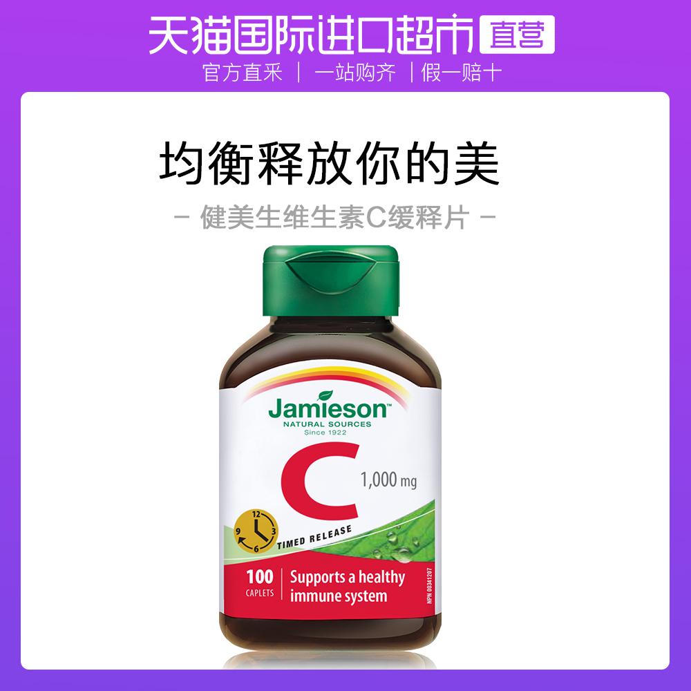 Jamieson健美生维生素Cvc缓释片1000mg*100粒高美白含量淡斑