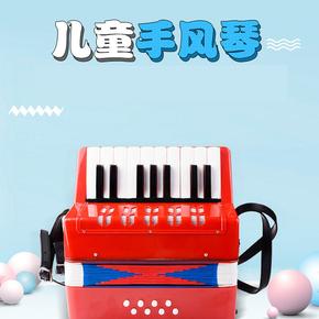 Аккордеоны,  Рука орган ребенок новичок 17 связь 8 бас отцовство ребенок игрушка обучения в раннем возрасте музыкальные инструменты мини рука орган, цена 2107 руб