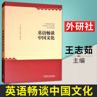 Outside the research community a genuine English talked about Chinese culture Wangzhi Ru Lu Xiaoli English international who introduced Chinese cultural literacy in English Language Teaching and Research books everyday spoken English communication textbook publishing