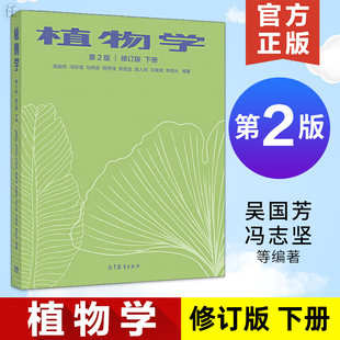 Genuine Botany Second Edition Volume 2 Wu Guofang Biological Sciences Botany Overview of Algae Plant Nomenclature Development Trends in Plant Taxonomy Botanical Textbook Higher Education Press