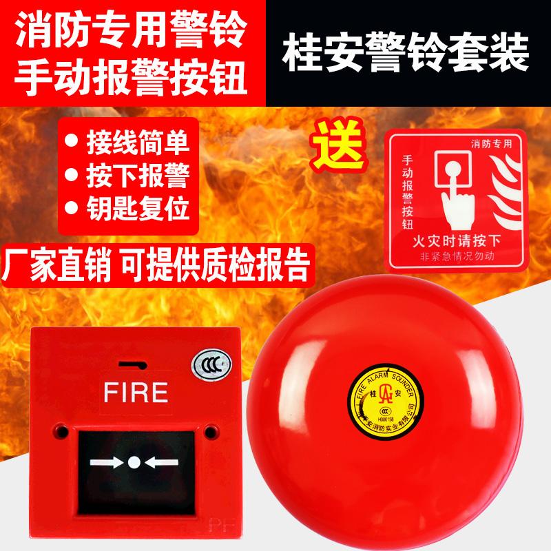 Gui'an пожарной сигнализации колокол 220V24V пожарной сигнализации колокол 6-дюймовый отель инспекции сигнализации колокол аварийной кнопки пожарной сигнализации