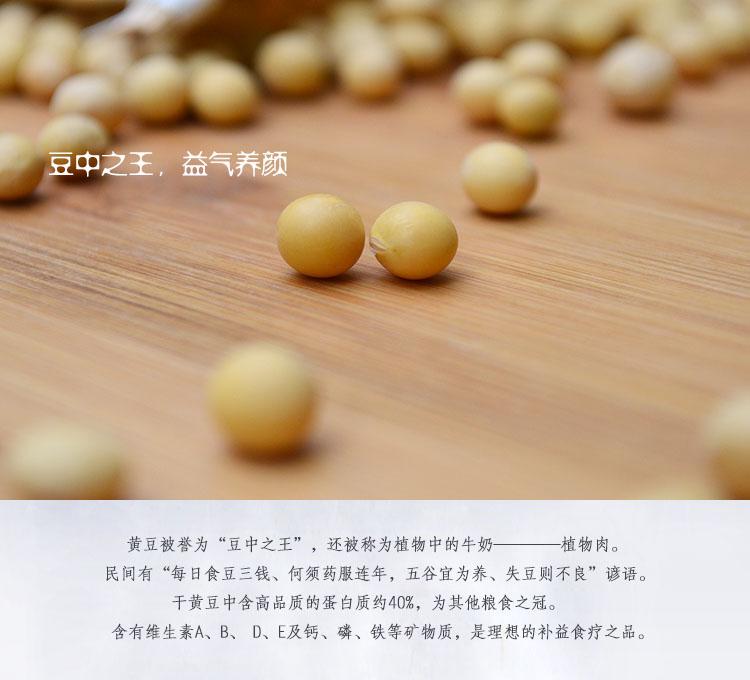 黄豆内6.jpg
