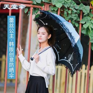 天堂伞小清新三折叠防紫外线黑胶晴雨伞防晒遮阳蕾丝花边两用女伞