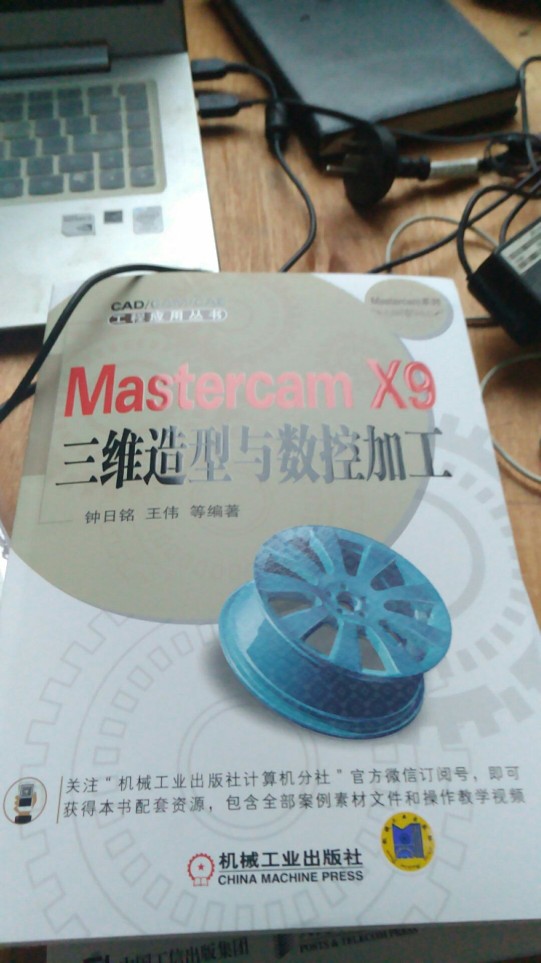 Mastercam X9 3D modeling and CNC machining Chinese version completely  self-taught a three-dimensional modeling CNC machining Mastercam X9  programming