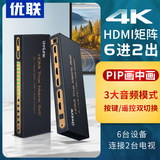 Younly HDMI digital matrix 6 into 2 out video switch HD 4K dispenser audio separation painting Chinese painting ARC