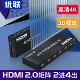 Younly HDMI digital matrix dispenser 2 into 4 out 2.0 HD 4K @ 60Hz switch TV store 3D
