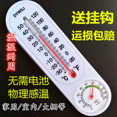 Free shipping household indoor and outdoor wall-mounted high-precision psychrometer hygrometer thermometer vegetable greenhouse farming