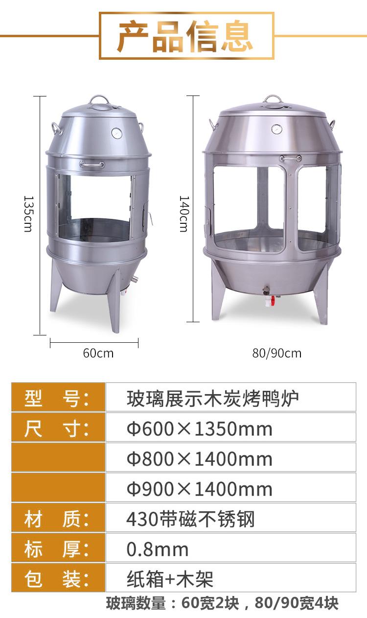 圓桶木炭透明鋼化玻璃烤鴨爐烤雞爐烤鵝爐不銹鋼吊烤爐烤羊 SHNK