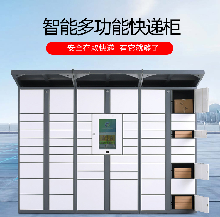 Intelligent express cabinet Community self-pickup cabinet Fengchao Express transceiver cabinet Cainiao Intelligent cabinet Receiving cabinet Self-storage cabinet