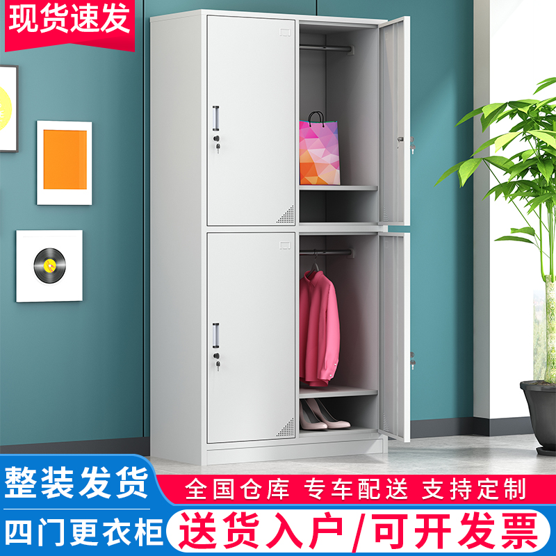 Four-door rod-hung wardrobe Bathroom gym Lock locker Item cabinet Iron storage cabinet Dressing cabinet 4-door