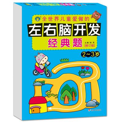 左右脑开发经典题1-2-3-4-5-6岁全套6册 智力开发儿童早教书 幼儿园小班教材用书 数学启蒙教材 儿童图书潜能开发阶梯数学思维训练