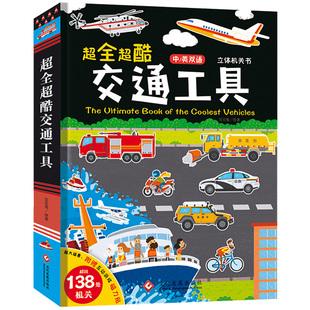儿童早教启蒙超全酷交通工具立体书