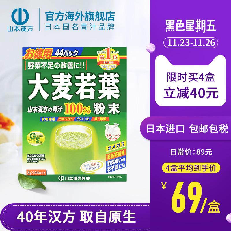 山本汉方 日本进口大麦若叶青汁果蔬纤维代餐粉3g*44袋