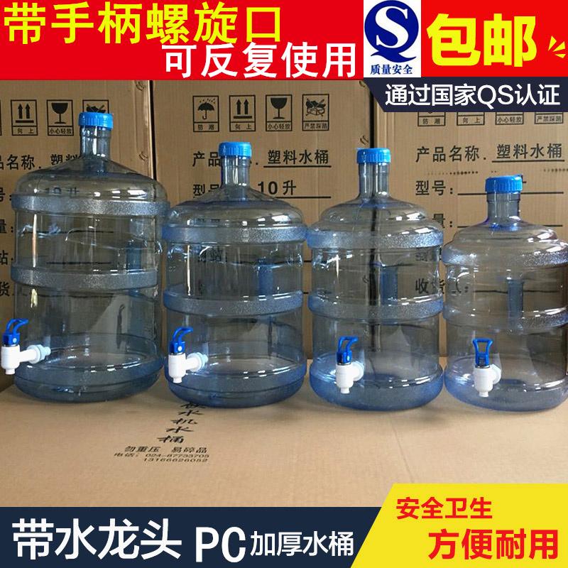 Сгущаться 7.5L чистый ведро с водой кран распылитель пластик мое весна ведро 18.9 литровый PC продавать вода ведро