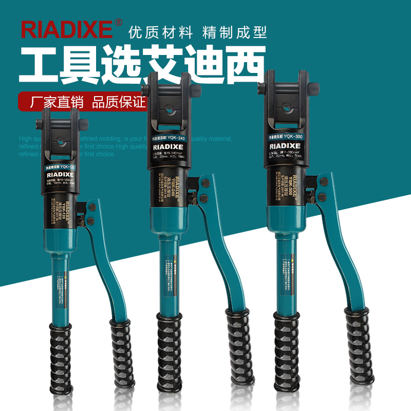 USD 37.07] Cable integral manual hydraulic clamp crimping pliers YQK ...